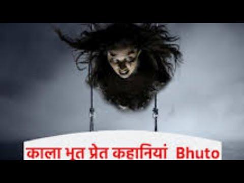 Bhoot Ki Sachi Kahani (animated film)