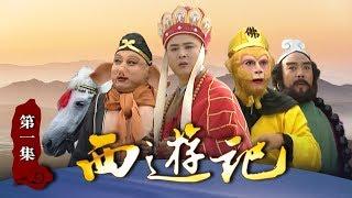 《西游记》(86版) 第1集 猴王初问世 | CCTV 电视剧
