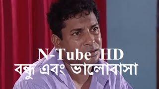 Bangla Natok Bondhutto Ebong Valobasha By Mosharraf Karim &  Srabonti Bindu  বন্ধু এবং ভালোবাসা HD