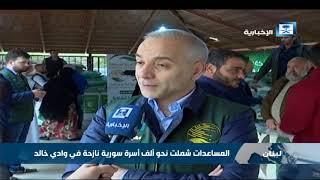 مركز الملك سلمان يوزع مساعدات على النازحين السوريين بوادي خالد على الحدود اللبنانية