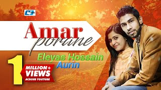 Amar Porane | Eleyas Hossain | Aurin | Neerob Khan | Nourin | Bangla Hit Songs | Full HD