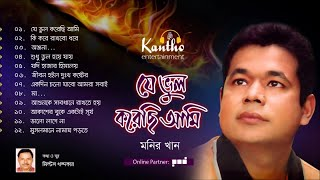 Monir Khan - Je Bhul Korechi Ami | Full Audio Album