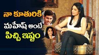 Sridevi's interesting comments on Mahesh Babu | Sridevi Daughter Jhanvi Mahesh Babu | #Sridevi