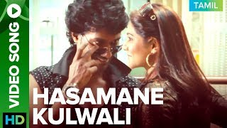 Hasamane Kulwali | Video Song | Maindhan