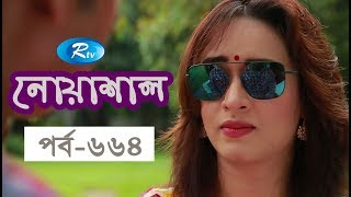 Noashal | নোয়াশাল | Ep-664 | Mir Sabbir, Ahona, Chitralekha Guho | Rtv Drama