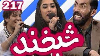 Shabkhand  with Bahar Hamraz & Omid Eltaaf - Ep.217 شبخند با بهار همراز و امید الطاف