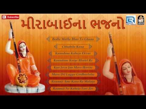 Xxx Mp4 Meerabai Na Bhajan SuprHit Bharti Vyas Bhajan Krishna Song Gujarati Full Audio Jukebox 3gp Sex