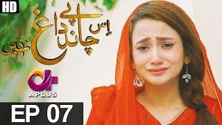 Is Chand Pay Dagh Nahin - Episode 7   A Plus ᴴᴰ Drama   Firdous Jamal, Saba Faisal, Zarnish Khan