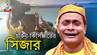 Sizar | সিজার | Harun Kisinjar | Bangla Koutuk 2017 | Sangeeta