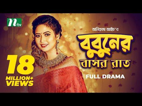 Bangla Natok- Bubuner Bashor Raat (বুবুনের বাসর রাত) l Bhabna, Saju Khadem by Animesh Aich