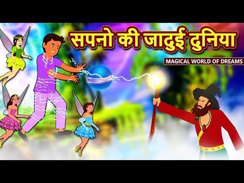 Xxx Mp4 सपनो की जादुई दुनिया Hindi Kahaniya For Kids Stories For Kids Moral Stories Koo Koo TV Hindi 3gp Sex
