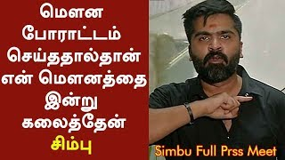Actor Simbu's Full Press Meet On Cauvery Issue & Tamil Film Fraternity's Silent Protest | 08/04/2018