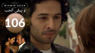 مسلسل و يبقى الحب   الحلقة 106
