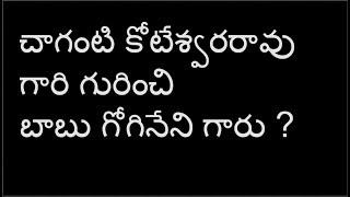 Babu Gogineni Garu About Chaganti Koteswara Rao Garu