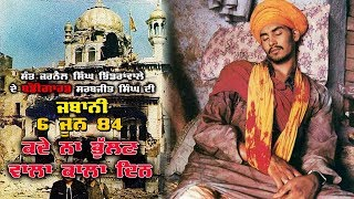 About Operation Blue Star 1984  By Sarbjeet Singh Bodyguard Of Saint Bhindrawala