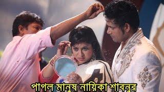 জনপ্রিয় নায়িকা শাবনুর ফিরছেন আবারো নতুন রুপে - পাগল মানুষ - Bangla Cinema Pagol Manush First Look