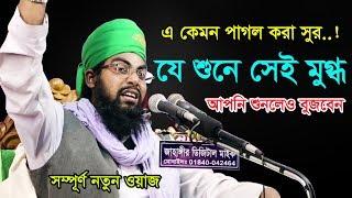 Bangla Waz 2018 Maulana Tafazzol Hossain Raipuri Islamic Waz 2017