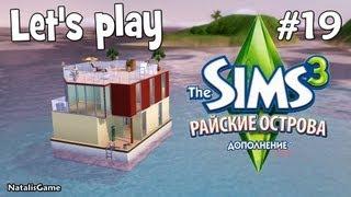 Давай играть Симс 3 Райские острова #19 Мемуары Чин Хана