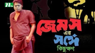Eid Musical Show | Jamser sathe Kichukhkhon| James Best Song