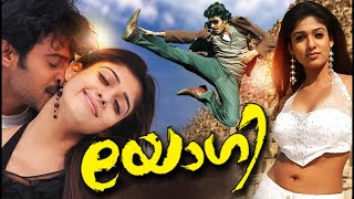 Malayalam Action Movies Full || Malayalam Full Movie 2017 | Prabhas Movies In Hindi Dubbed Full