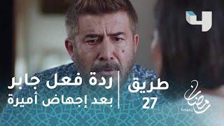 مسلسل طريق- الحلقة 27- ردة فعل جابر بعد إجهاض أميرة