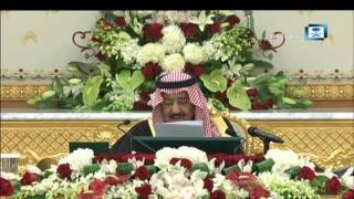 كلمة خادم الحرمين الشريفين قبيل إعلان ميزانية المملكة 2017