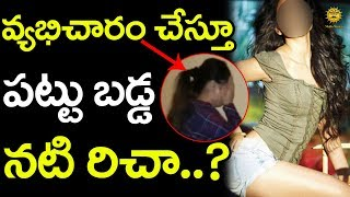 Tollywood Actress Richa Saxena Caught In Prostitution at Hyderabad | Media Masters