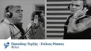 Πασχάλης Τερζής - Στέλιος Ρόκκος - Φίλοι - Official Live Video