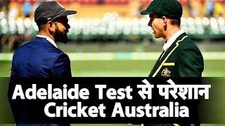 #AdelaideTest से परेशान #CricketAustralia नेे #BCCI से जताई ये उम्मीद | Sports Tak