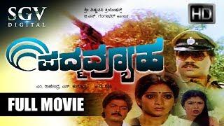 Tiger Prabhakar Movies - Padmavyuha Kannada Full Movie | Kannada Movies Full