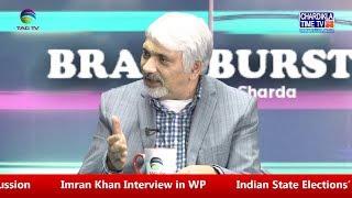 Brain Burst with Dr.Sharda & Tahir Gora - Aftermath of Kartarpur Discussion and more...