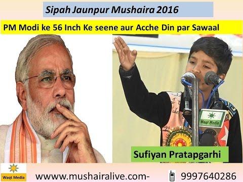 Sufiyan Pratapgarhi Latest Jaunpur Mushaira 2016