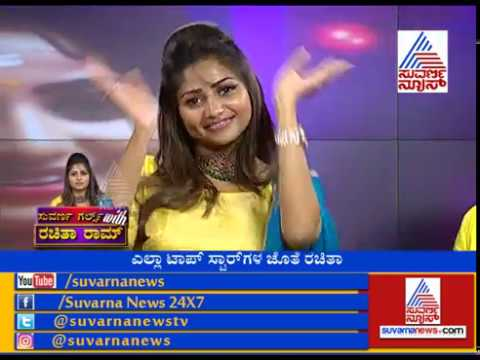 ರಚಿತಾ ಮೊದಲ ಕ್ರಶ್ ಯಾರು ಗೊತ್ತಾ ..? P4- Suvarna Girls With Rachita Ram