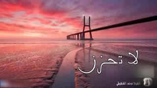 لكل من ضاقت به الدنيا لا  تحزن .  الشيخ محمد الشنقيطي