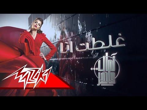 Xxx Mp4 Ghelet Ana Amal Maher غلطت أنا امال ماهر 3gp Sex