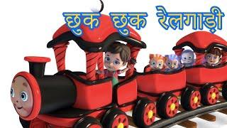 Chuk Chuk Rail Gadi Hindi Rhymes for Children | Nursery Rhymes from Jugnu Kids