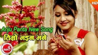 New Nepali Song 2074/2017 | Timro Bhaina Bhane - Anju Panta