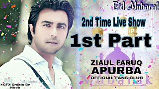 Part 1st -Ziaul Faruq Apurba- Official Group 2nd time love show 2019 23 July
