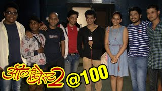 Chat with All The Best 2 Team | Comedy Marathi Natak | 100th Show Celebration