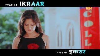 Pyar Ka Ikraar _ Teaser _ Anjali Raghav _ Raju Punjabi _ Ajmer Balambhia _ Neeraj Raj _ Latest Song
