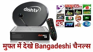 How to Watch Bangladesh Channels in Dish TV (For Trick watch full Video)