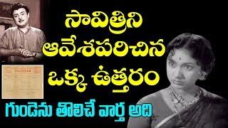 Mahanari Latest : Savitri Fires on Gemini Ganesan Over Fake Telegram || YOYO Cine Talkies