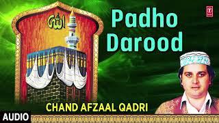 ► पढ़ो दरूद (Audio)    CHAND AFZAAL QADRI    T-Series Islamic Music