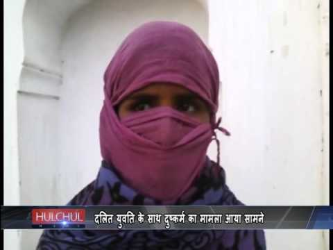 Dalit Woman Raped By An Old Man At Jhunjhunu : Rajasthan News