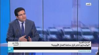 الصحراء الغربية: أول اختبار لقرار محكمة العدل الأوروبية؟