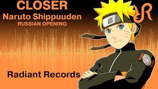 #Naruto: #Shippuuden (OP 4) [Closer] Inoue Joe RUS song #cover