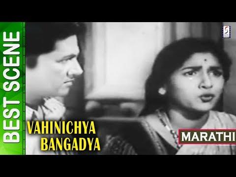 Xxx Mp4 वासूने काढले बायकोला घराबाहेर Scene Vahinichya Bangdya Marathi Film 3gp Sex