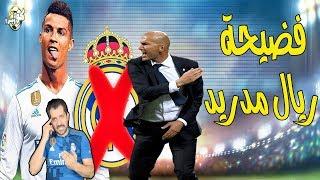 فضيحة ريال مدريد وحقيقة طرد زيدان ل رونالدو