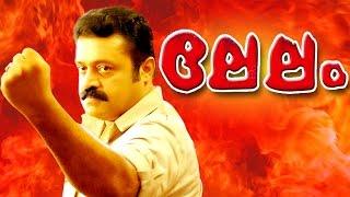 Malayalam Full Movie | LELAM (ലേലം) |  Suresh Gopi, M.G.Soman & Nandini