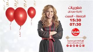 مغربيات مع نادية سرحان | الجمعة والسبت 15:30 على سي بي سي سفرة في رمضان